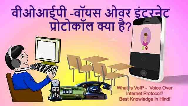 वीओआईपी फोन -वॉयस ओवर इंटरनेट प्रोटोकॉल क्या है?   What Is VoIP –  Voice Over Internet Protocol? Best Knowledge in Hindi