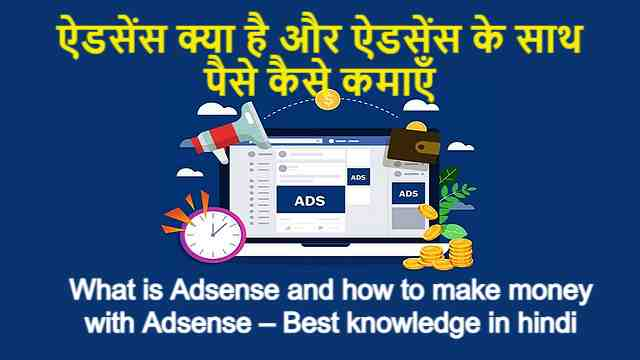 ऐडसेंस क्या है और ऐडसेंस के साथ पैसे कैसे कमाएँ | What is Adsense and how to make money with Adsense – Best knowledge in hindi