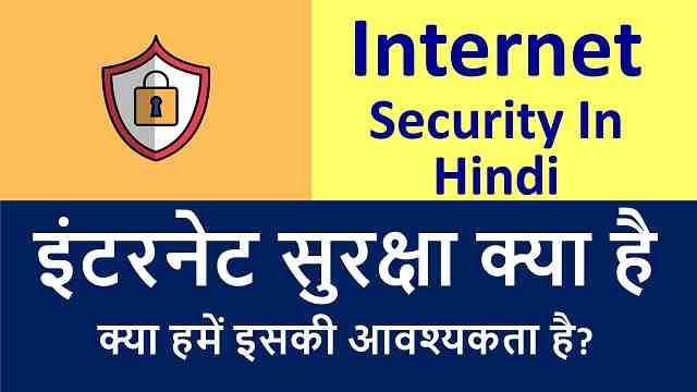 इंटरनेट सुरक्षा क्या है - क्या हमें इसकी आवश्यकता है? | Best Internet Security In Hindi