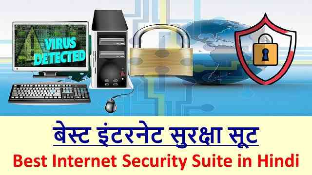 बेस्ट इंटरनेट सुरक्षा सूट | Best Internet Security Suite in Hindi