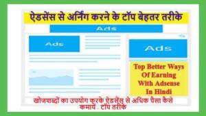 ऐडसेंस से अर्निंग करने के टॉप बेहतर तरीके  | Top Better Ways Of Earning With Adsense In Hindi