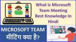 Microsoft Teams मीटिंग क्या है? | What is Microsoft team meeting? Best Knowledge In Hindi