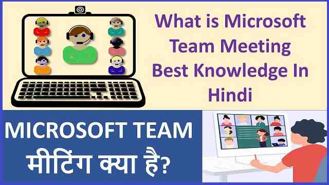 Microsoft Teams मीटिंग क्या है? | What is Microsoft team meeting? Best Knowledge In Hindi