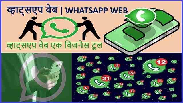 Whatsapp Business Web | व्हाट्सएप वेब एक बिजनेस टूल – Best Knowledge in Hindi
