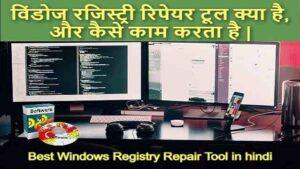 विंडोज रजिस्ट्री रिपेयर टूल क्या है, और कैसे काम करता है | Best Windows Registry Repair Tool in hindi