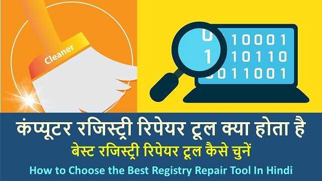 बेस्ट रजिस्ट्री रिपेयर टूल कैसे चुनें | How To Choose The Best Registry Repair Tool In Hindi