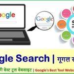 गूगल सर्च इंजन क्या है – एवं गूगल की बेस्ट टूल वेबसाइट | Google's Best Tool Website In Hindi