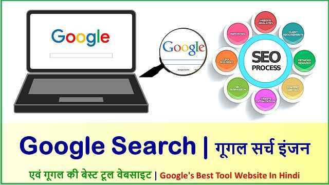 गूगल सर्च इंजन क्या है - एवं गूगल की बेस्ट टूल वेबसाइट | Google's Best Tool Website In Hindi