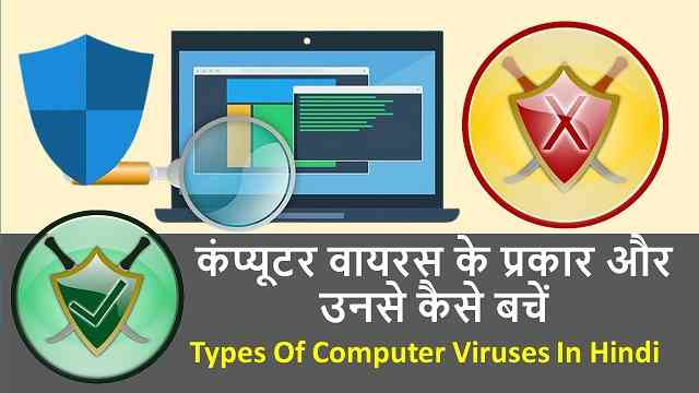 कंप्यूटर वायरस के प्रकार और उनसे कैसे बचें | Types Of Computer Viruses In Hindi – Best Information