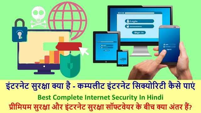 इंटरनेट सुरक्षा क्या है - कम्पलीट इंटरनेट सिक्योरिटी कैसे पाएं | Best Complete Internet Security In Hindi