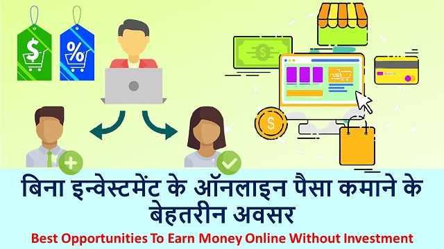 बिना इन्वेस्टमेंट के ऑनलाइन पैसा कमाने के बेहतरीन अवसर | Best Opportunities To Earn Money Online Without Investment