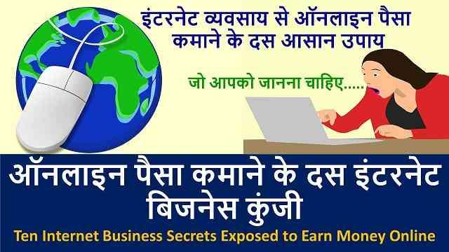 ऑनलाइन पैसा कमाने के दस इंटरनेट बिजनेस कुंजी | Top 10 Internet Business Secrets Exposed to Earn Money Online
