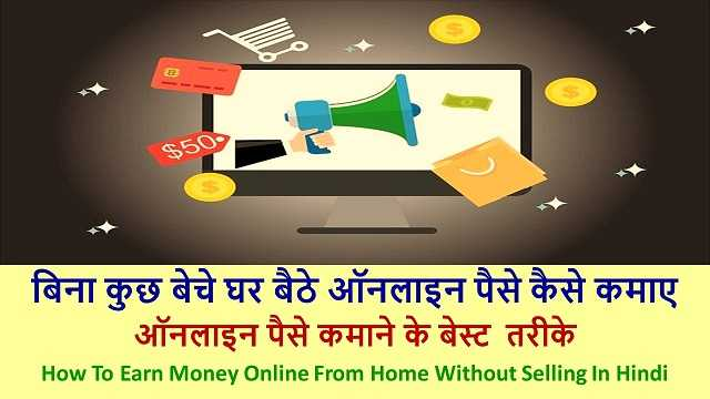 बिना कुछ बेचे घर बैठे ऑनलाइन पैसे कैसे कमाए | How To Earn Money Online From Home Without Selling - Best Info In Hindi