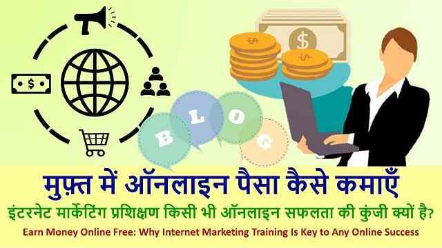 मुफ़्त ऑनलाइन पैसा कमाएँ- इंटरनेट मार्केटिंग प्रशिक्षण किसी भी ऑनलाइन सफलता की कुंजी क्यों है? | Make Money Online Free: Why Internet Marketing Training Is Key to Online Success