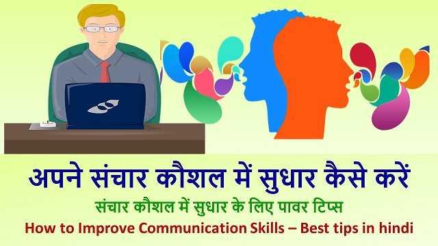 अपने संचार कौशल में सुधार कैसे करें – आसान टिप्स | How to Improve Communication Skills – Best tips in Hindi