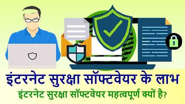 इंटरनेट सुरक्षा सॉफ्टवेयर के लाभ | Benefits of Best Internet Security Software in Hindi