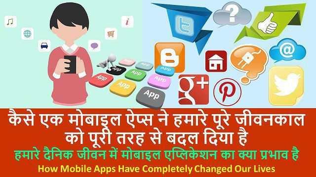 कैसे एक मोबाइल एप्लिकेशन ने हमारे पूरे जीवनकाल को पूरी तरह से बदल दिया है   How Mobile Apps Have Completely Changed Our Best Lives