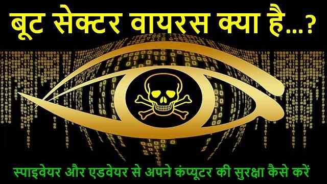 बूट सेक्टर वायरस क्या है - स्पाइवेयर और एडवेयर से अपने कंप्यूटर की सुरक्षा कैसे करें   What is Boot Sector Virus – Best Info in Hindi